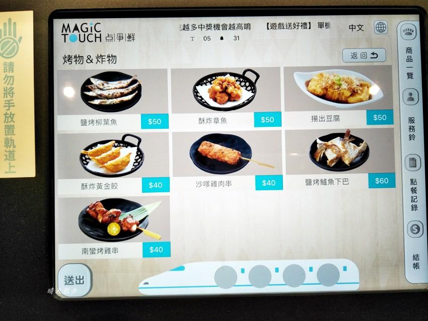20180602153642 67 - 点爭鮮勤美店|迴轉壽司觸控式點餐 新幹線火車送餐挺有趣