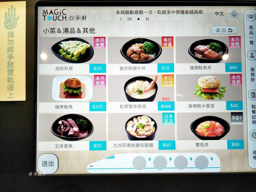 20180602153645 1 - 点爭鮮勤美店|迴轉壽司觸控式點餐 新幹線火車送餐挺有趣