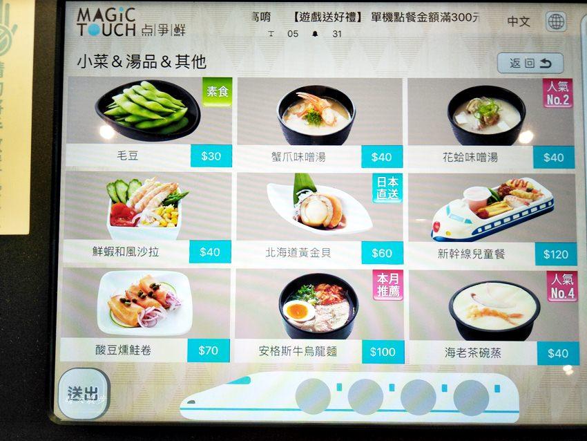 20180602153648 12 - 点爭鮮勤美店|迴轉壽司觸控式點餐 新幹線火車送餐挺有趣