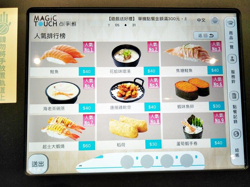 20180602153651 16 - 点爭鮮勤美店|迴轉壽司觸控式點餐 新幹線火車送餐挺有趣