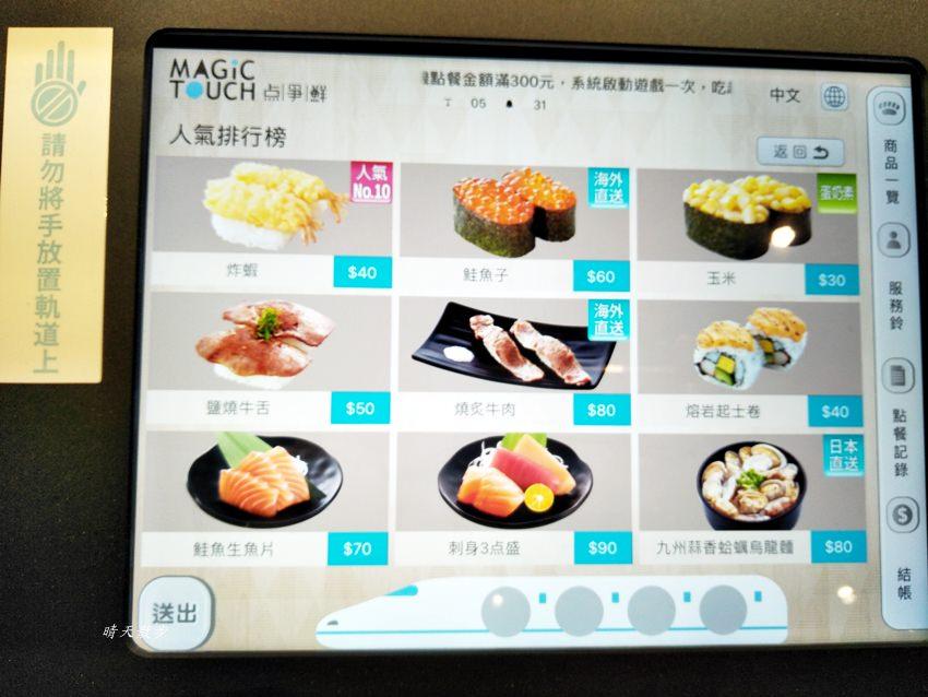 20180602153654 69 - 点爭鮮勤美店|迴轉壽司觸控式點餐 新幹線火車送餐挺有趣