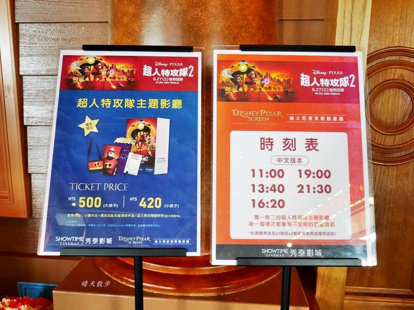 20180802143351 66 - 熱血採訪|台中秀泰影城~迪士尼皮克斯動畫廳 看迪士尼電影的首選 超人特攻隊2 好拍好玩好好看!