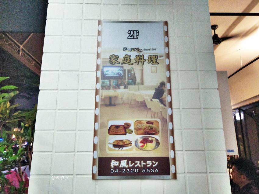 20180804122223 30 - 台中日式|安西媽媽的家庭料理~華美街日式餐廳 日本家常味  豐潤多汁漢堡排