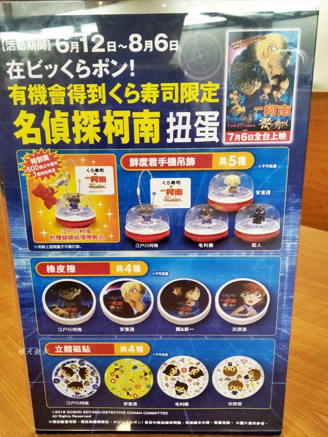 20180805203408 79 - 藏壽司台中文心秀泰店~來自日本的くら寿司 一盤40元平價迴轉壽司 吃五盤抽扭蛋