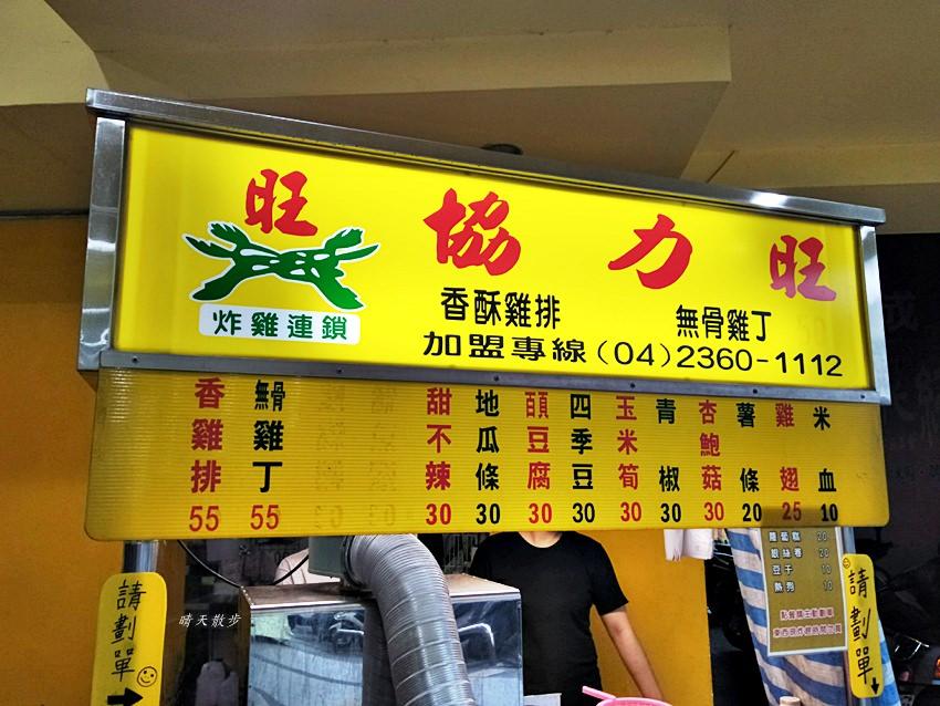 20180825121404 31 - 台中炸物|協力旺鹽酥雞~看電影配鹽酥雞 萬代福影城前炸物攤