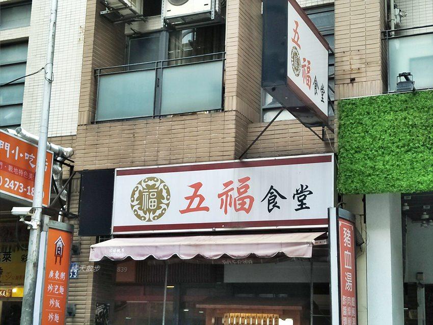 20180920091857 73 - 南屯小吃|五福食堂~大腸豬血湯、麻醬麵 大墩六街上班族平價午晚餐