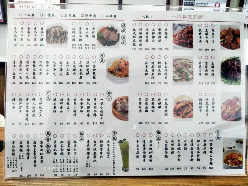 20180930205219 63 - 一德藝文茶館~台中歷史建築一德洋樓(林懋陽故居)裡的茶藝館、合菜餐廳