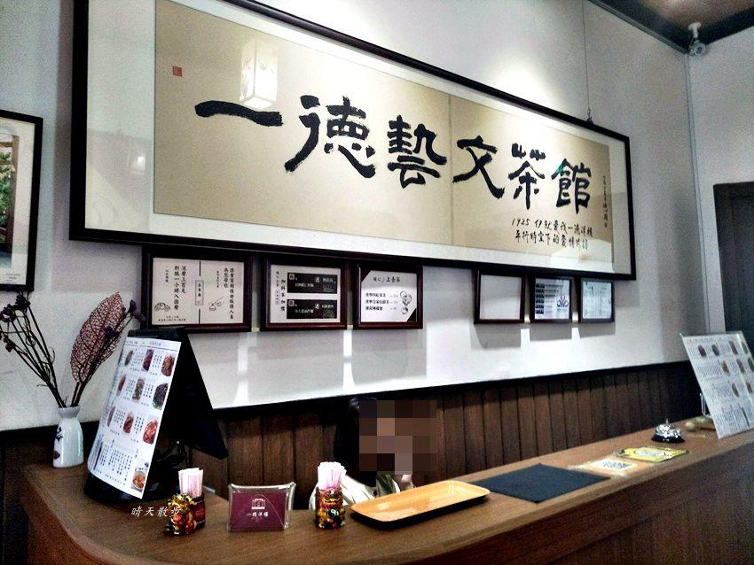 20180930205226 67 - 一德藝文茶館~台中歷史建築一德洋樓(林懋陽故居)裡的茶藝館、合菜餐廳