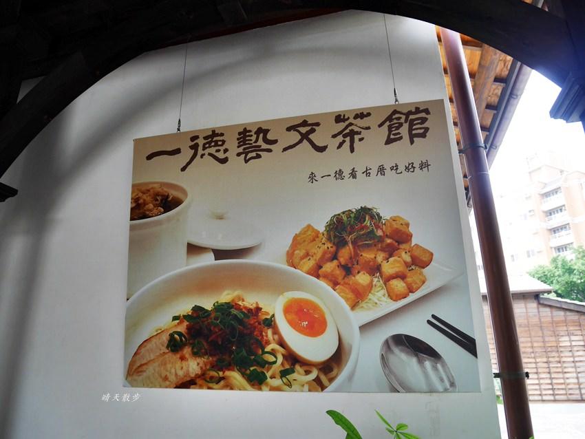 20180930205247 60 - 一德藝文茶館~台中歷史建築一德洋樓(林懋陽故居)裡的茶藝館、合菜餐廳