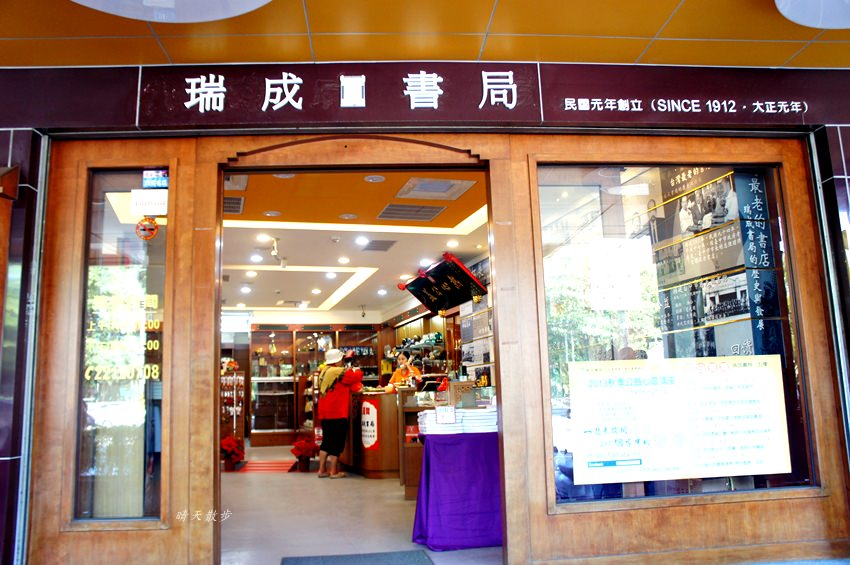 20181002201453 40 - 瑞成書局~百年書店在台中 台灣現存最老書店 台中公園對面