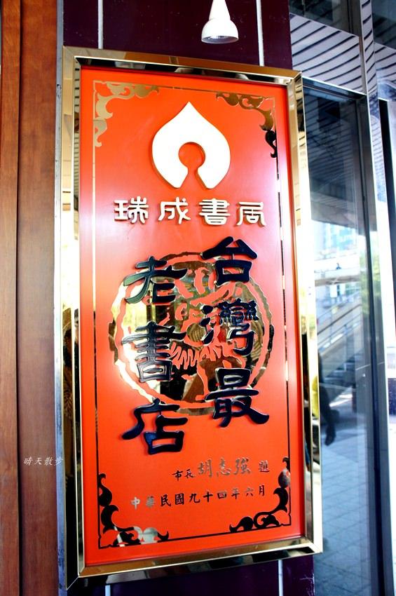 20181002201456 55 - 瑞成書局~百年書店在台中 台灣現存最老書店 台中公園對面