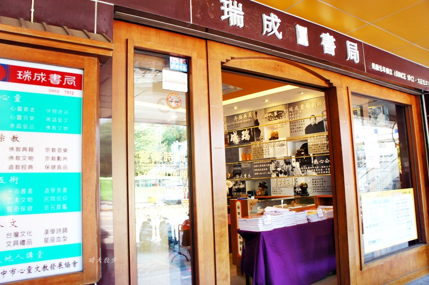 20181002201531 68 - 瑞成書局~百年書店在台中 台灣現存最老書店 台中公園對面
