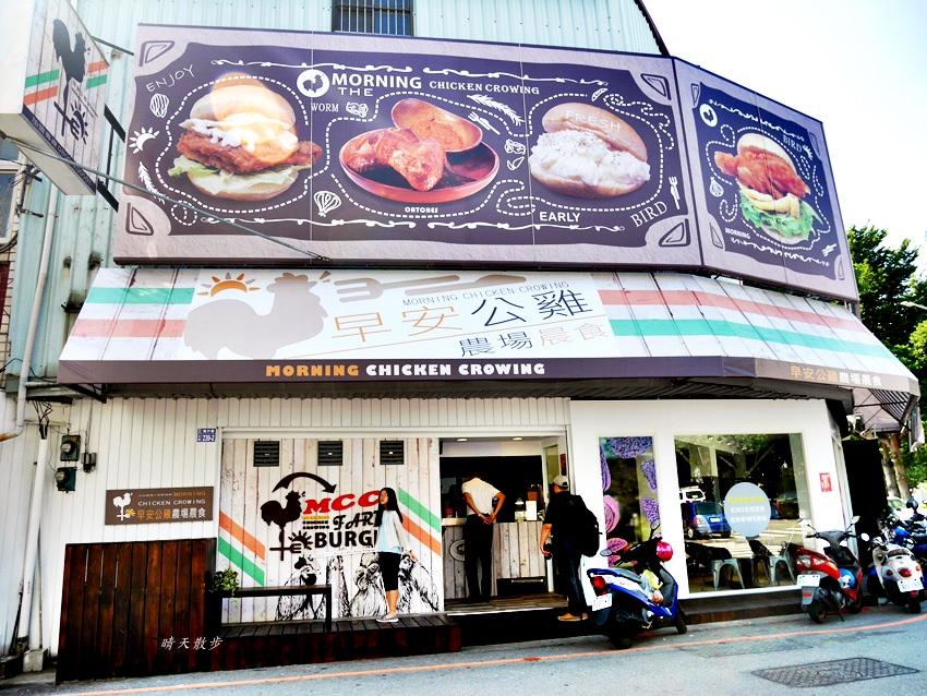 20181016231239 29 - 熱血採訪|早安公雞農場晨食篤行店~新裝潢新菜色 結合傳統與創意的中西式早午餐 適合闔家光臨