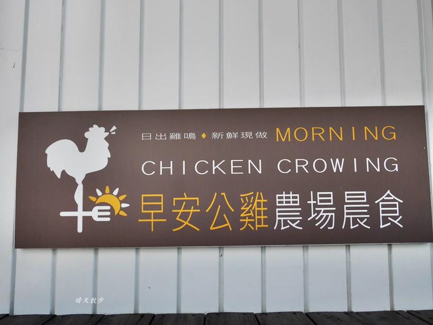 20181016231250 29 - 熱血採訪|早安公雞農場晨食篤行店~新裝潢新菜色 結合傳統與創意的中西式早午餐 適合闔家光臨