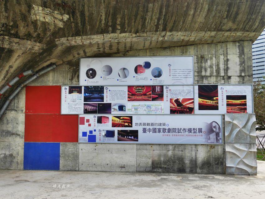 20181019143235 20 - 台中景點|臺中國家歌劇院~曲牆工法實體大試做模型 台中國家歌劇院試作模型展