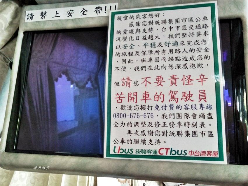 20181025225608 48 - 台中公車|搭公車玩台中好方便 152號走國道往返豐原和台中 轉乘去逛豐原花博也方便