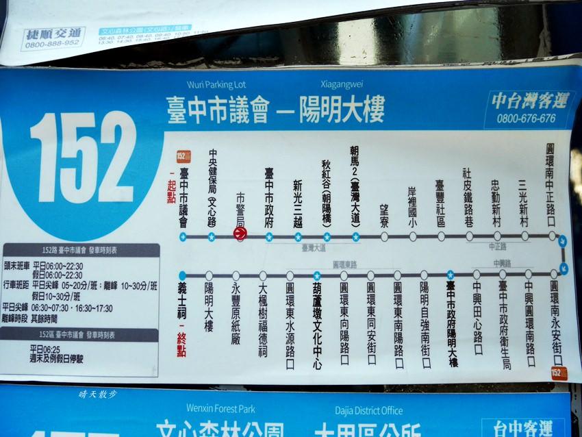 20181025225711 77 - 台中公車|搭公車玩台中好方便 152號走國道往返豐原和台中 轉乘去逛豐原花博也方便