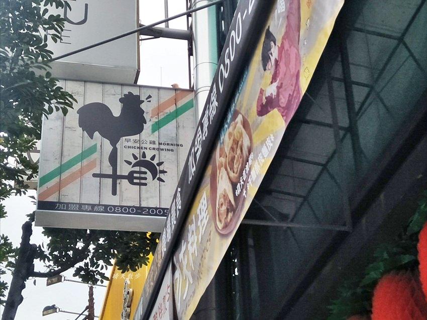 20181031140452 44 - 西區早午餐|早安公雞農場晨食五權店~平價中西式早午餐 外帶內用都方便 五權西路近東興路口