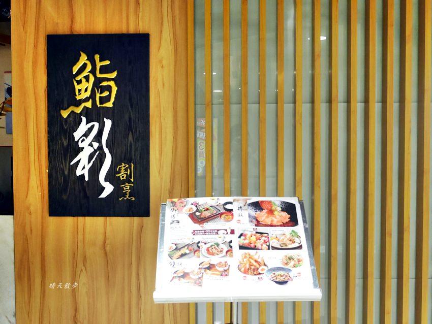 20181109152113 33 - 熱血採訪|鮨彩壽司割烹台中新時代店~豐盛精緻的和食料理、鍋物、丼飯 套餐、單點自由搭配 鍋祭滿千送百活動到年底!