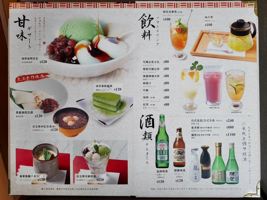 20181109152217 85 - 熱血採訪|鮨彩壽司割烹台中新時代店~豐盛精緻的和食料理、鍋物、丼飯 套餐、單點自由搭配 鍋祭滿千送百活動到年底!