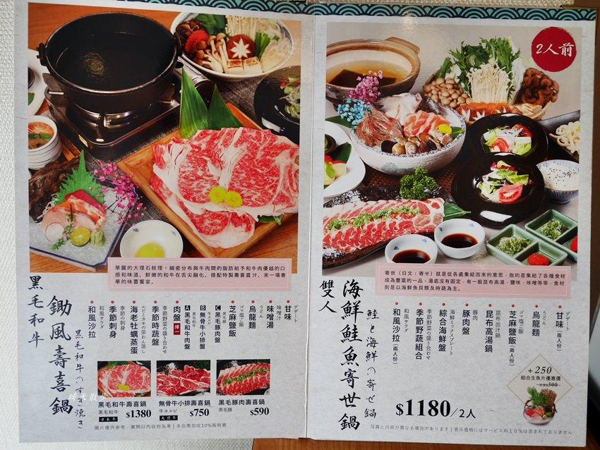 20181109152246 17 - 熱血採訪|鮨彩壽司割烹台中新時代店~豐盛精緻的和食料理、鍋物、丼飯 套餐、單點自由搭配 鍋祭滿千送百活動到年底!
