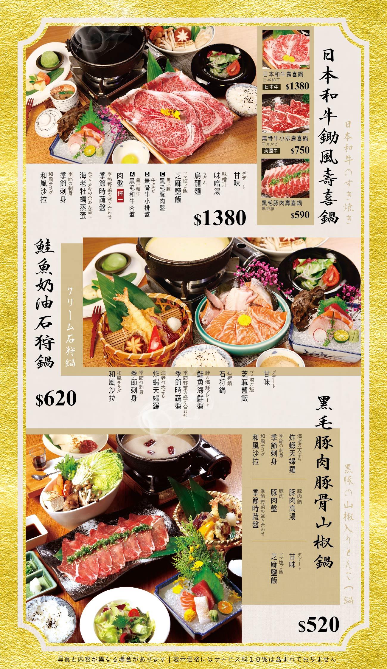 20181112213403 59 - 熱血採訪|鮨彩壽司割烹台中新時代店~豐盛精緻的和食料理、鍋物、丼飯 套餐、單點自由搭配 鍋祭滿千送百活動到年底!