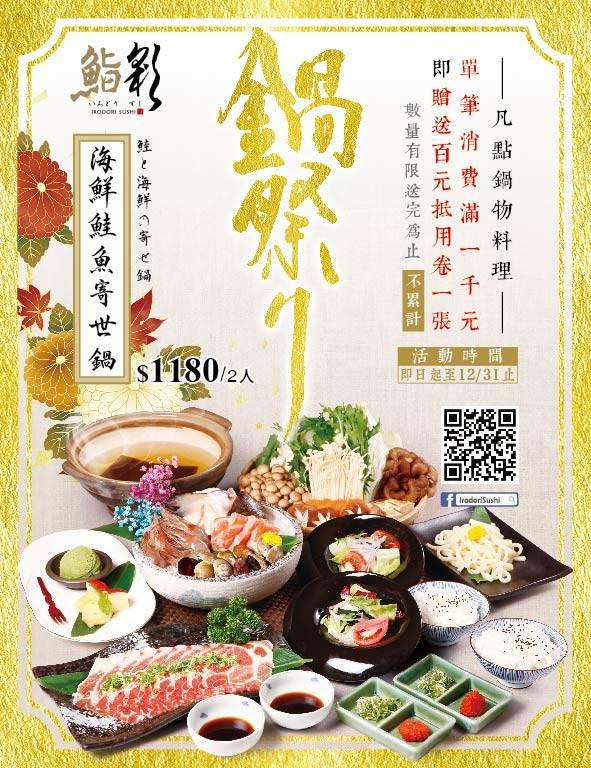 20181112213405 94 - 熱血採訪|鮨彩壽司割烹台中新時代店~豐盛精緻的和食料理、鍋物、丼飯 套餐、單點自由搭配 鍋祭滿千送百活動到年底!
