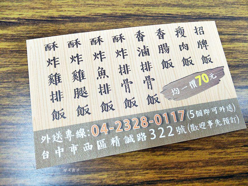 20181115091857 18 - 台中福隆月台便當,均一價70元,小資族平價用餐好選擇,湯不加味精自取