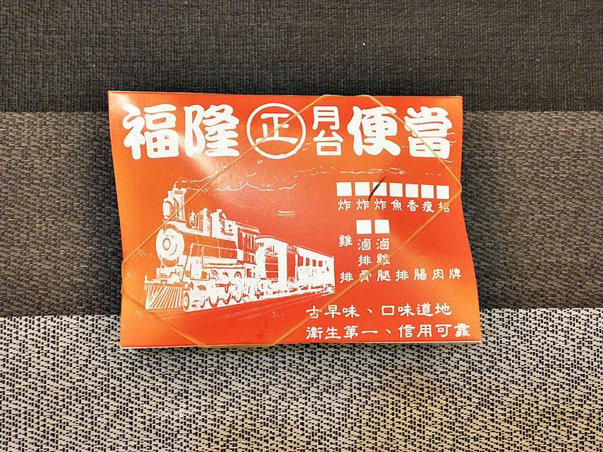 20181115091911 54 - 台中福隆月台便當,均一價70元,小資族平價用餐好選擇,湯不加味精自取