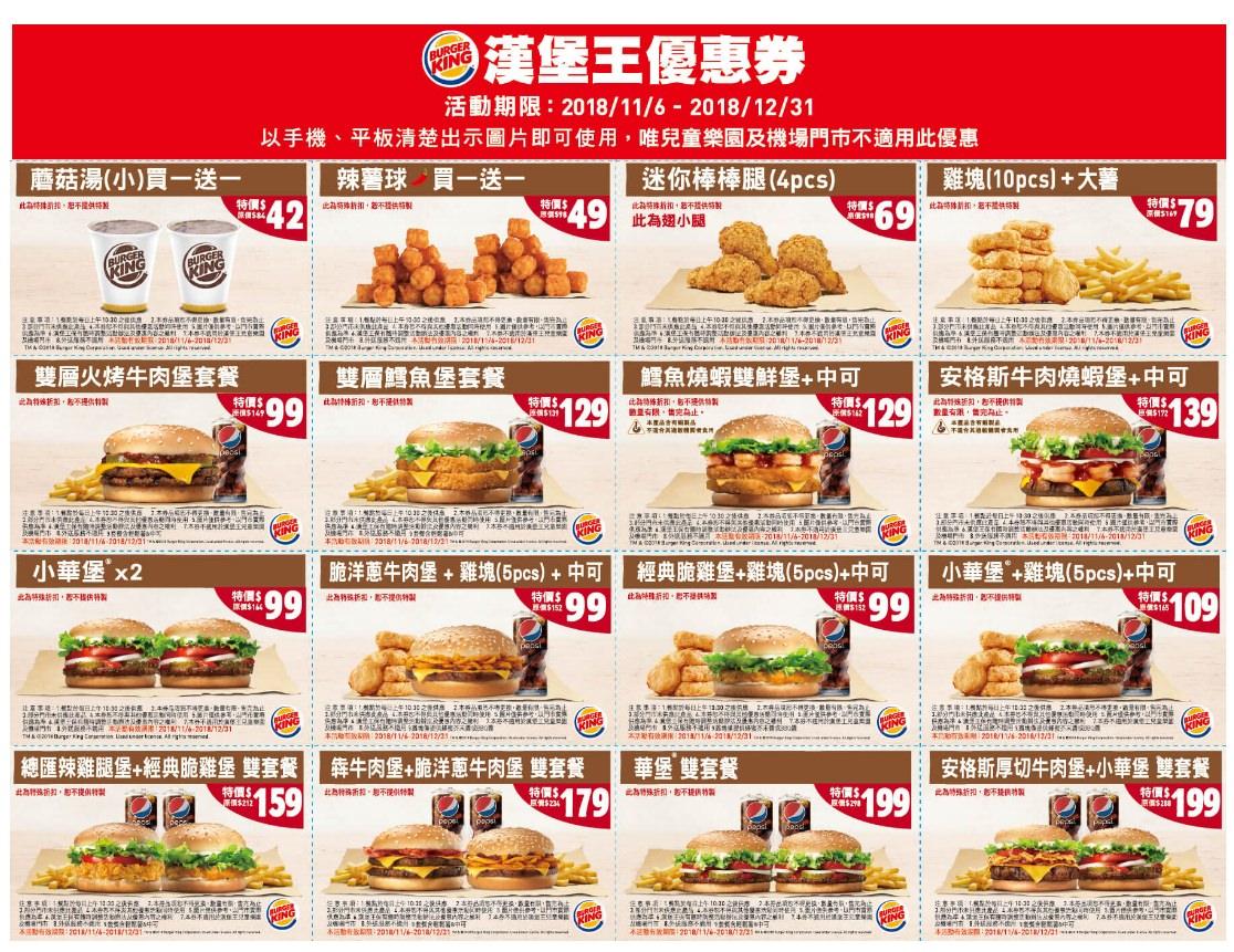 20181126125246 91 - 台中速食|漢堡王台中秀泰店~總是大排長龍 優惠券點餐好超值 雞塊10個加大薯79元