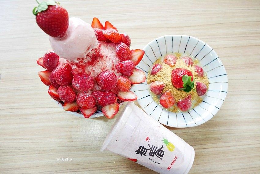 20181213112737 51 - 熱血採訪|有春冰菓室~草莓季正當季 就是要吃草莓冰!呷冰呷燒通通有 麵食、滷味也對味