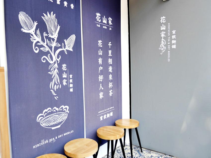 20181221154338 42 - 熱血採訪 花山家宣飲麵鋪~乾麵小菜加飲料 台中這家台式麵館好文青