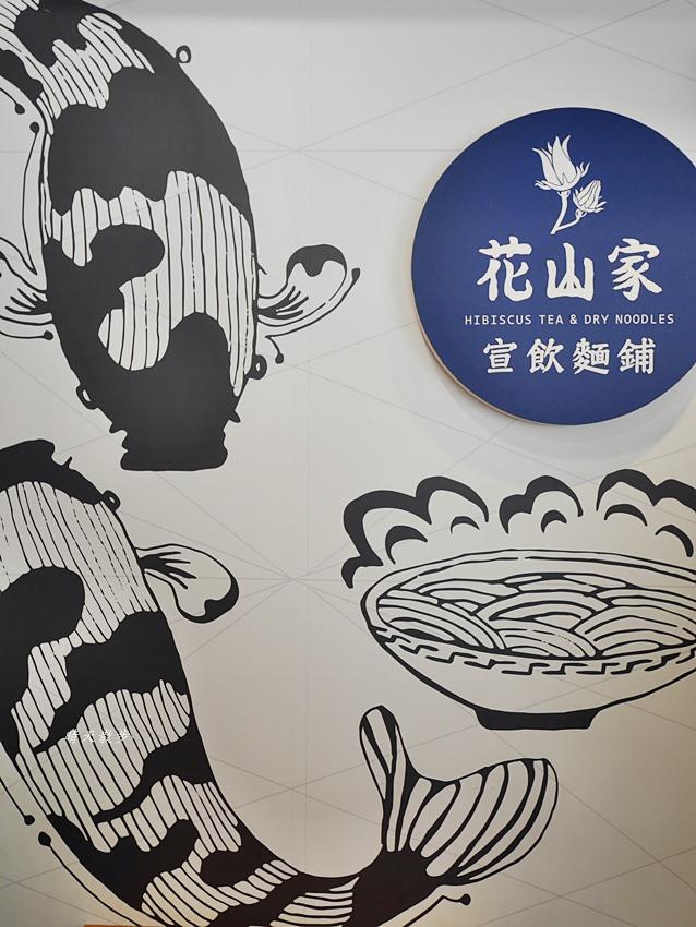 20181221154406 21 - 熱血採訪|花山家宣飲麵鋪~乾麵小菜加飲料 台中這家台式麵館好文青