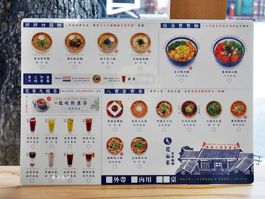 20181221154408 62 - 熱血採訪|花山家宣飲麵鋪~乾麵小菜加飲料 台中這家台式麵館好文青