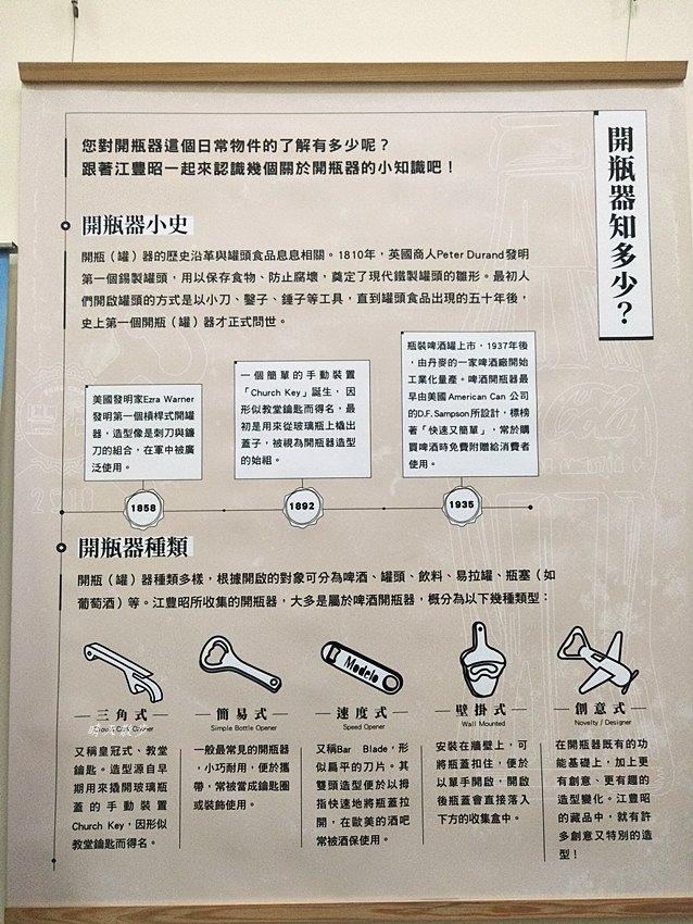 20181224134436 64 - 亞洲第一多開瓶器收藏展,旅行收藏家熱血阿伯江豊昭,收藏三萬多支開瓶器精選展出