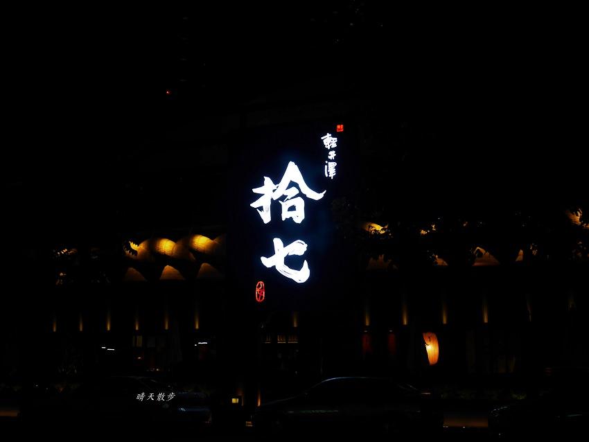 20181230195335 40 - 南屯火鍋|拾七石頭火鍋永春店~輕井澤火鍋品牌 日式風情好美麗 還可順便買菜耶!