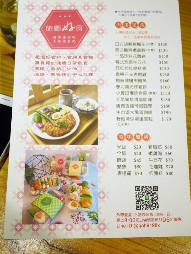20181231150521 46 - 台中簡餐|旅圖好咖變成旅圖好食 午餐有定食、餐盒 晚餐賣旅圖好鮮粥