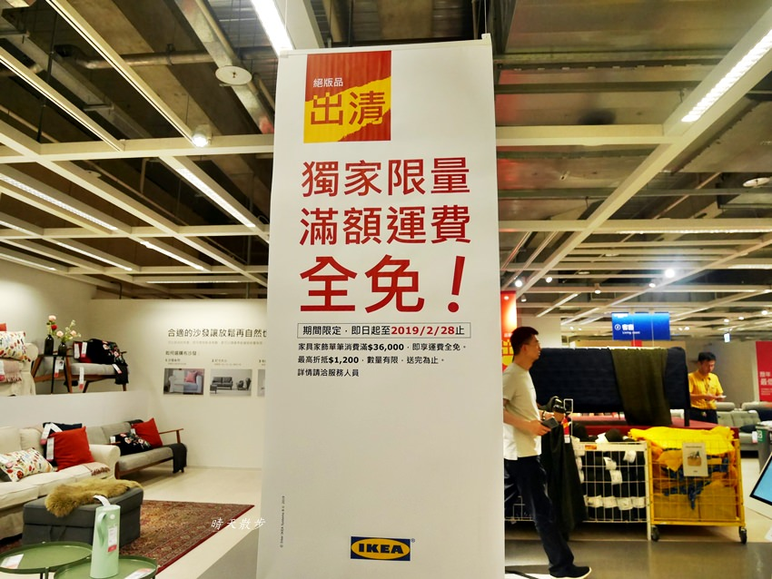 20190222221711 49 - IKEA台中店~絕版品出清五折起 2019/2/21~3/13 超過六百項商品優惠中!