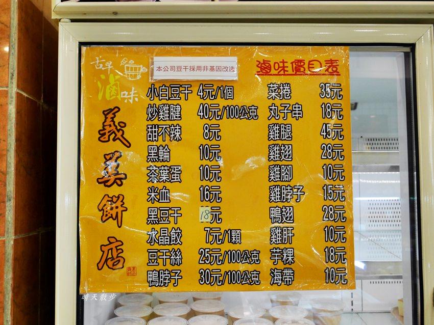 20190322003344 20 - 義美滷味/義美餅店~台中車站附近綠川旁 讓人懷念的滷味、港點、中式點心