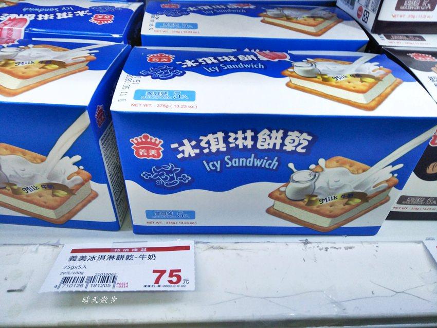 20190323234306 49 - 義美餅乾冰淇淋/義美冰淇淋餅乾~全聯買家庭號比較划算 巧克力、鮮奶口味都好吃喔