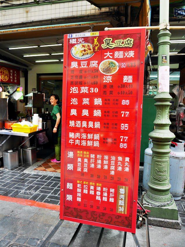 20190410160257 82 - 繼光街美食|繼光臭豆腐大麵焿~台中舊城區古早味 在地人的銅板美食