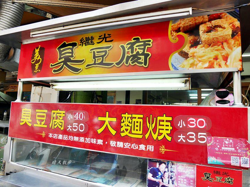 20190410160310 96 - 繼光街美食|繼光臭豆腐大麵焿~台中舊城區古早味 在地人的銅板美食