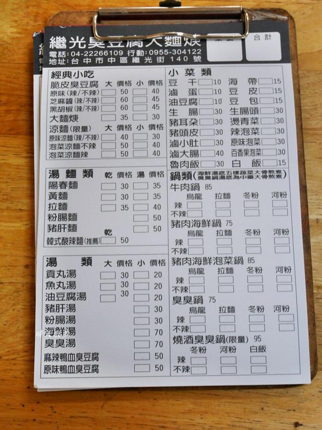 20190410160323 81 - 繼光街美食|繼光臭豆腐大麵焿~台中舊城區古早味 在地人的銅板美食