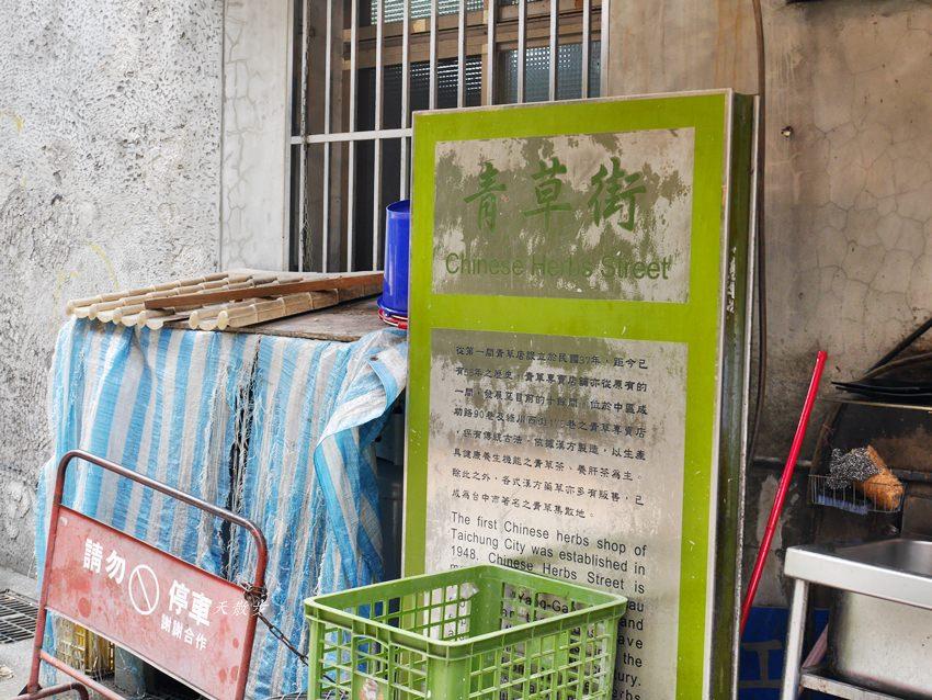 20190412185011 17 - 台中青草街|元五青草店~台中傳統百草店 聽故事 長知識 喝涼茶