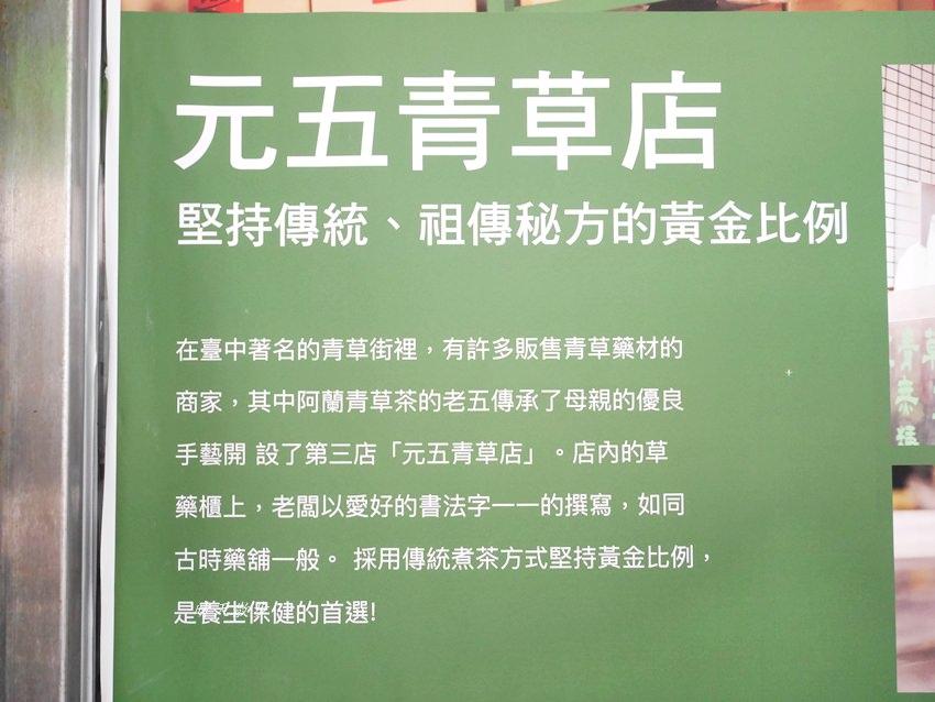 20190412185049 61 - 台中青草街|元五青草店~台中傳統百草店 聽故事 長知識 喝涼茶