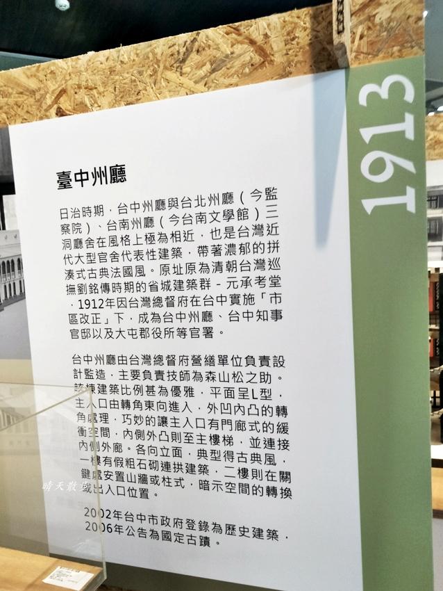 20190612163823 4 - 台中活動|台灣建築模型典藏展~台中文創園區免費展覽 重現當代建築大師的模型巨作