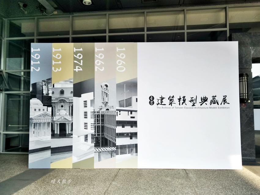 20190612163929 100 - 台中活動|台灣建築模型典藏展~台中文創園區免費展覽 重現當代建築大師的模型巨作