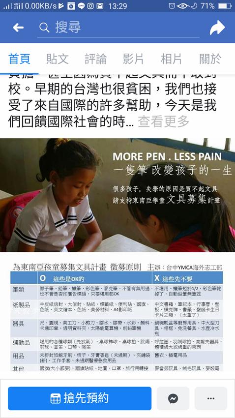 20190617143211 10 - 一枝筆,改變孩子的一生!2019東南亞學童文具募集計畫開跑!