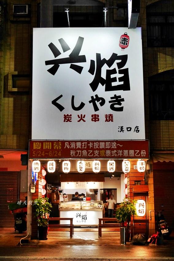 20190620135130 90 - 熱血採訪|漢口路宵夜營業到凌晨一點半,烤物、炸物、丼飯通通吃得到的兴焰炭火串燒