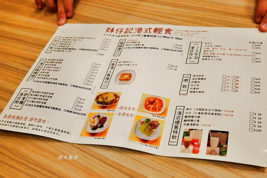 20190903143214 34 - 台中港式|妹仔記港式輕食~香港夫婦的港式家常餐館 寵物友善餐廳